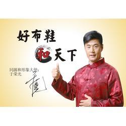 河南老北京布鞋加盟、老北京布鞋加盟、同源和布鞋加盟店(多图)图片