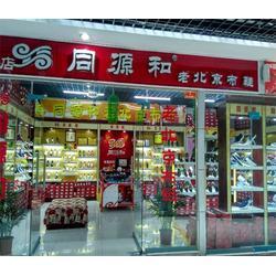 加盟老北京布鞋,同源和,鹤壁加盟老北京布鞋图片
