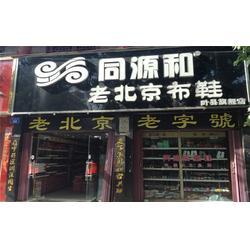 同源和_老北京布鞋加盟_老布鞋连锁图片
