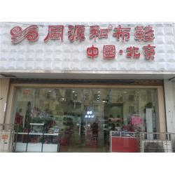 加盟老北京布鞋|同源和布鞋|河南加盟老北京布鞋图片