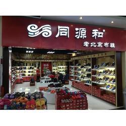 同源和加盟品牌(图),正宗老北京布鞋加盟,老北京布鞋加盟图片