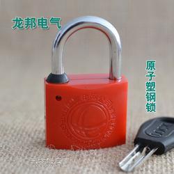 原子塑钢锁 电力表箱锁图片