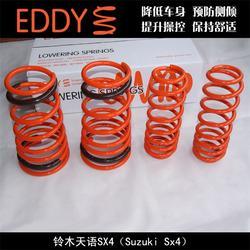 EDDY 速翼特改装短弹簧-青岛改装短弹簧图片