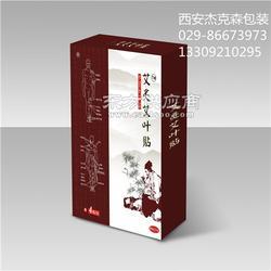 膏药盒定制 白卡纸彩盒 定制任意尺寸 免费设计图片