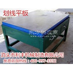 铸铁划线平板利丰机械现货供应,欢迎定制图片