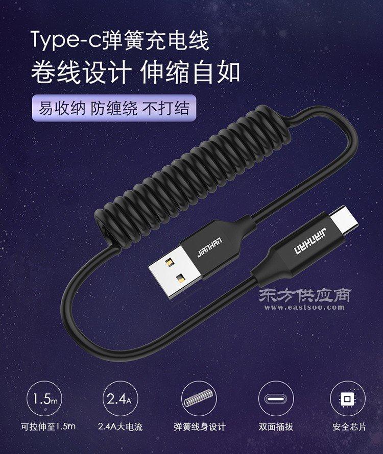 江涵Type-C弹簧数据线 双面插数据线 易收纳防缠绕不打结图片