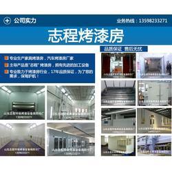烤漆房、志程烤漆房技术精湛(优质商家)、滨州烤漆房图片