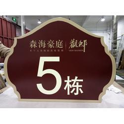 金丰卓_户外标识牌_公园标识牌图片