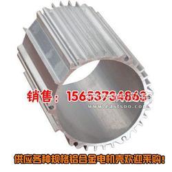 电机外壳 低价铝合金机壳图片