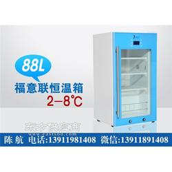 fyl-ys-100l疫苗冷藏箱图片