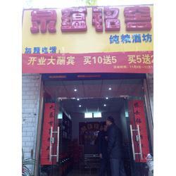 散白酒加盟哪家好-铭窖-西藏自治散白酒加盟图片