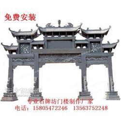大门楼 仿古建筑牌坊 景观雕塑牌坊图片