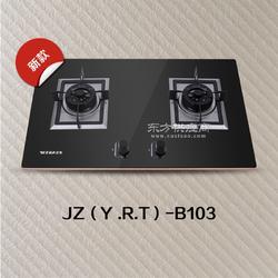 供应IEEGA忆家JZY.R.T-B103 黑晶玻璃面板 土豪金包边 嵌入式 家用燃气灶 诚招代理商图片