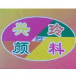 染料,兴玲颜料,树脂专用高温染料图片
