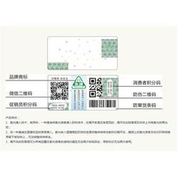 瑞胜达(图)|二维码防伪标签|阳泉防伪标签图片