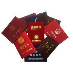 防伪拍卖证书工厂、瑞胜达(在线咨询)、湘潭防伪拍卖证书图片