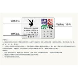 瑞胜达(图),合成纸 防伪标签,天津防伪标签图片