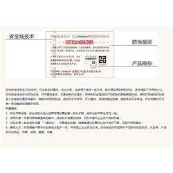 杭州二维码防伪标签、瑞胜达、彩色二维码防伪标签图片