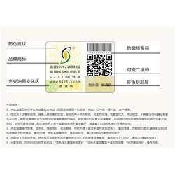 315防伪标签制作_瑞胜达_河北防伪标签制作图片