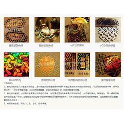 瑞胜达(图)|酒水防伪标签|防伪标签图片