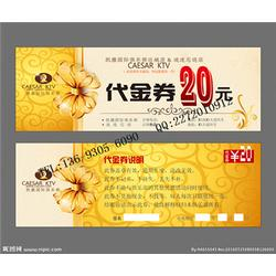 防伪提货券订做,瑞胜达,兰州防伪提货券图片