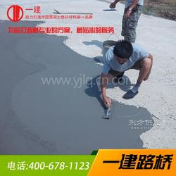 水泥道路裂缝破损修补料图图片
