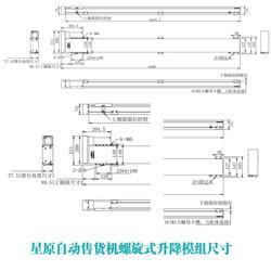 星原 自动售货机履带-自动售货机图片