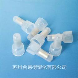上海压线帽-合易得塑化有限公司图片