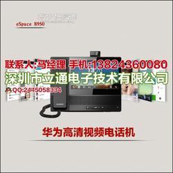 华为eSpace 8950 视频IP通话现货大陆发行图片