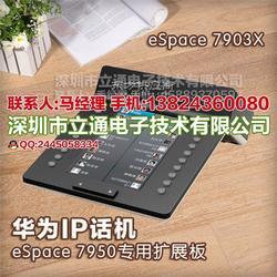 华为IP话机7950话机配套扩展板eSpace7903X原装配置图片