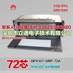华为ODF光纤配线架 GPX147-GRP-72A-4U原装配置图片