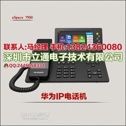 华为IP话机eSpace 7910与零售图片