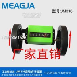 明佳 滾輪計米器 JM-316 滾輪式計碼器 長度記量儀圖片