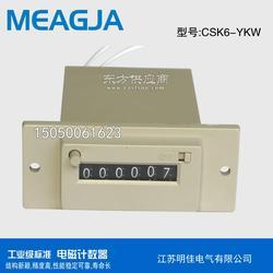 明佳 6位电磁计数器 CSK6-YKW计数器吸塑机 超声波 液压机累计计数器图片