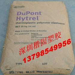 HytrelTPEE美国杜邦55D TPEE塑料图片