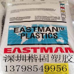供应伊士曼化学PCTG LX101 耐化学 化妆品瓶盖 滚珠瓶 PETG眼霜瓶图片