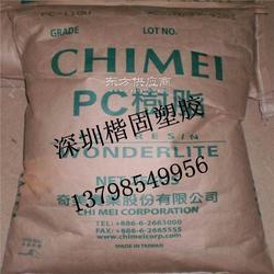 PC/台湾奇美/PC-110透明级,高抗冲聚碳酸酯图片
