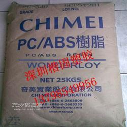 高流动台湾奇美 PC/ABS PC-345 电子产品外壳汽车内饰塑料合金图片