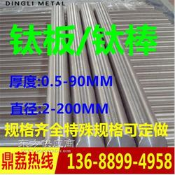 磨光钛棒 TA1 TA2纯钛棒 零切直径3mm-200mm图片
