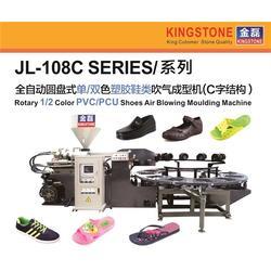 pvc吹气拖鞋机-珠海pvc吹气拖鞋机-金磊制鞋(多图)图片