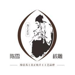 铜陵橄榄核雕 橄榄核雕博宝工艺品(图) 冯伟橄榄核雕图片