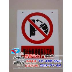 电力PVC安全标志牌,专业生产安全标志牌厂家图片