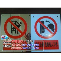 安全标志牌品质保证,安全标志牌定做厂家图片