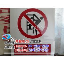 供应帝智牌铝合金电力安全标识牌,高压危险警告标志牌图片
