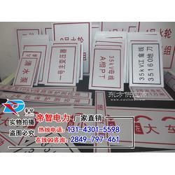 标识标牌首选帝智,安全生产标识规格及图片