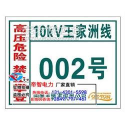 铝腐蚀安全标示牌、PVC安全标示牌、电力安全标志牌厂家图片