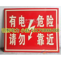 高压变电站电力安全警示牌生产厂家图片