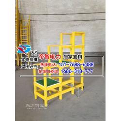 安全防护绝缘梯凳护栏型绝缘多层塌台帝智绝缘凳厂家图片