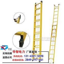 帝智牌伸缩绝缘梯/8米绝缘伸缩梯/电力绝缘升降梯图片