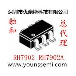 RH7902融和微双口识别IC供应图片